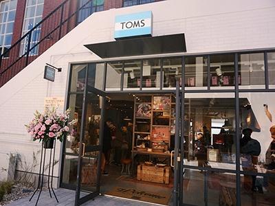 2006年、米国サンタモニカに設立されたシューズメーカー「トムス(TOMS)」は1足の靴が売れるたびに靴が必要な子供に1足贈るという取り組みで知られる。横浜初出店