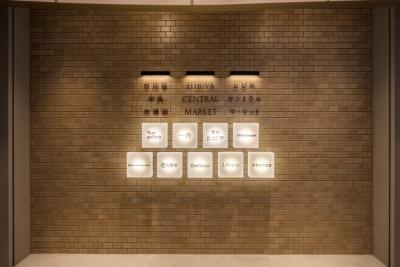 「HIBIYA CENTRAL MARKET(以下、ヒビヤ セントラル マーケット)」(東京都千代田区有楽町1-1-2 東京ミッドタウン日比谷3階)。営業時間は店舗スペースが11〜21時、飲食スペースが 11〜23時