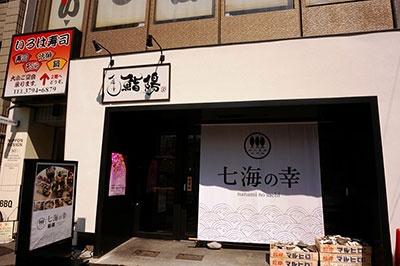 「七海の幸 鮨陽」(東京都目黒区青葉台1-30-10)は2015年11月16日にオープン。立地は中目黒駅から徒歩4分で、以前は同じスシローグループが手がける「ツマミグイ」があった場所。ランチは11時から14時、ディナーは15時から23時30分