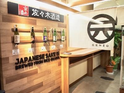 京都の平安神宮横にある元蔵で生まれた「神宮いなり」や、うどんを巾着に包み込んだ「神宮うどん」、佐々木酒造の日本酒を味わえる「元蔵」。日本酒をぜいたくに使ったフルーツのサングリアもおすすめ