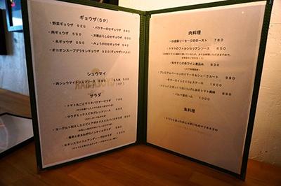 餃子以外のメニューも充実。「肉シュウマイ トリュフソース」(3個で680円)などフレンチ風にアレンジしたアラカルト料理も人気