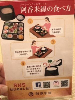 卓上に置かれた「食べ方」ガイド