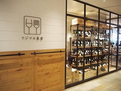 大阪府柏原市でブドウを育て、大阪市内と東京・清澄白河の自社ワイナリーで醸造したオリジナルワインと料理を味わえる「フジマル食堂」。ワインセラーには常時200種類を用意
