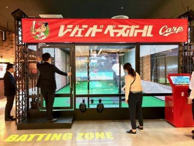 バーチャルとリアルが融合した新感覚スポーツゲームでは、野球だけでなく、サッカー、アーチェリーなども体験できる。「レジェンドベースボール」はカープ球団デザインの特別仕様