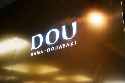 ブランド名の「ドウ」は、茶道や武道の「道」、英語で生地を意味する「Dough(ドウ)」に由来。和の精神と、生地を追求する姿勢を表現しているという