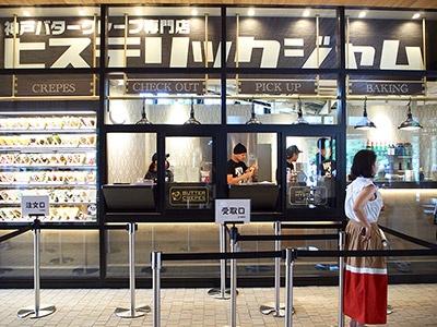 神戸元町の行列ができる人気クレープ店「ヒステリックジャム」。洋菓子店が使うようなフレッシュで点てたての生クリームと、製菓用のクーベルチュールチョコレートを使っているのが特徴。7月からは同店限定のタピオカ台湾ミルクティーとココナツミルクティーも販売