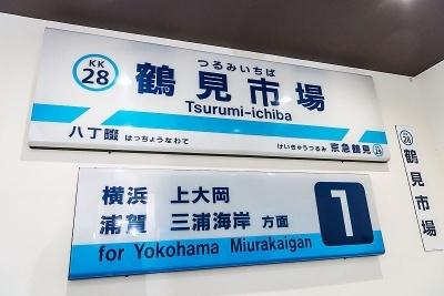 室内には鶴見市場駅の駅名看板が飾られている。京急ではちょうど看板の更新時期となっており、掛け替えた古い看板を利用したという