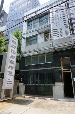 「100BANCH」(東京都渋谷区渋谷3丁目27-1)。かつて倉庫として使われていた築41年の建物を建築家の長坂常氏がリノベーション。100BANCHという名前は、「100年」という時間の単位、「百」という言葉の「たくさんのもの」という意味に加え、エネルギーあふれる人間が集結する「束」を意味する「BUNCH」という単語に由来している