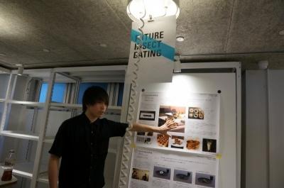 昆虫食を「我々の生活と接続しうる、文化しての食」に落とし込み、それを最終的には事業化していくことを目指しているという、「Future Insect Eating」