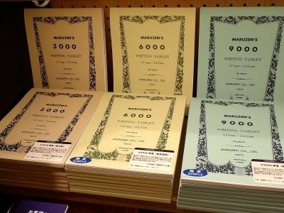 丸善の戦前から続く便箋「#3000便箋」「#6000便箋」も復刻(各380円)。3000番が太横罫、6000番は横普通罫。小型化したメモ版もある