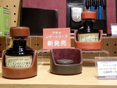 アテナインキ用に作られた革ケース(2800円)。キャップにかぶせる革パーツが魅力