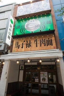 2017年8月22日にオープンした「馬子禄 牛肉面(マーズルー ぎゅうにくめん)」(千代田区神田神保町1-3-18)。営業時間は11~14時半、17~21時。無休。中国国内には数軒のチェーン店があり、神保町店が海外初出店となる