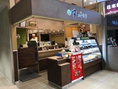 「すしの美登利 日本橋店」は10時半~21時。手前がテイクアウト店、奥が立ち食い店