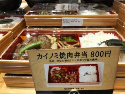 「東京精肉弁当店」の「カイノミ焼肉弁当」(税込み800円)