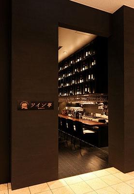 入口は隣接するビアレストラン「京橋モルチェ」と共通。入口を入って左手の小さなドアが「明治屋ワイン亭」