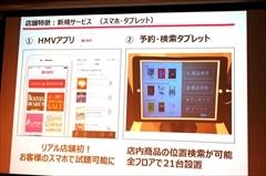HMVアプリを使った、業界初のスマートフォン向けサービスも展開