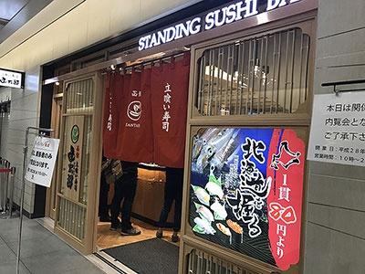 「函館立喰い寿司 函太郎」。営業時間は10~23時