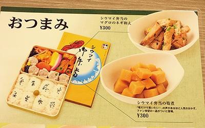 崎陽軒初のシウマイBAR(バル)「横濱 崎陽軒」では、シウマイ弁当で人気のおかず2品をつまみとして販売