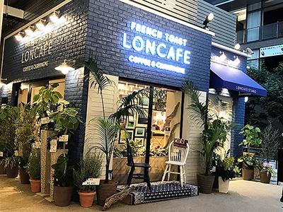 フレンチトースト専門店「LONCAFE STAND NAKAMEGURO(ロンカフェ スタンド ナカメグロ)」