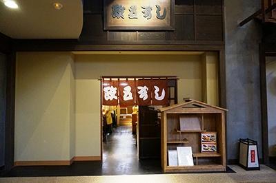 江戸時代、両国で握り寿司を考案したとされる「華屋与兵衛」の味を再現する「政五ずし」。本店は江戸時代から代々、両国に住んでいたというすし職人の店