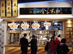 東京・日本橋の天丼専門店「金子半之助」は関西初出店