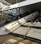 道路の渋滞を防ぐため、公共交通機関の利用を強くアピール。JR立川駅からモノレールに乗り換える立川北駅にも告知が目立つ