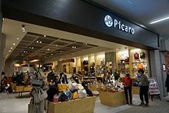 東急ハンズがプロデュースしたブランド「Picaro(ピカロ)」は関東初出店。バッグ&ライフスタイルをテーマにした新業態で、手ごろな価格のデザイナーズグッズを多数そろえている