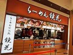 ラーメン激戦区の立川駅南口でも飛びぬけた人気を誇るラーメン店「鏡花」がフードコート初出店