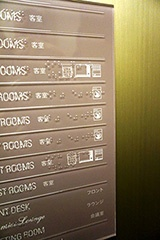 エレベーター内のコインランドリーや自動販売機の表示は文字ではなくピクトグラム(絵文字)