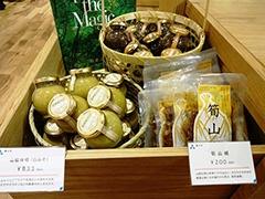 おすすめふるさとには兵庫県但馬地方の特産品・山椒を使った調味料など、料理好きにはたまらない隠れた名品や初めて見る珍品が多い