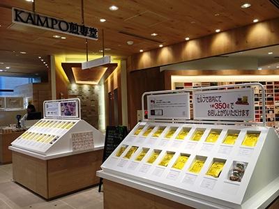 「KAMPO煎専堂」(2階)では悩みに合わせて選べる漢方煎薬全24種類を販売。全て店内の電子レンジで煎じ、その場で飲める