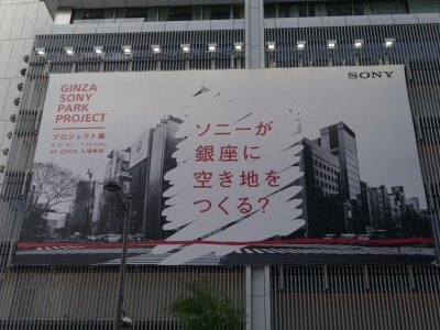 壁面には「ソニーが銀座に空き地をつくる?」のメッセージで、銀座ソニーパークプロジェクトを発信