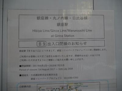ソニービルに直結していた地下鉄入口も閉鎖中