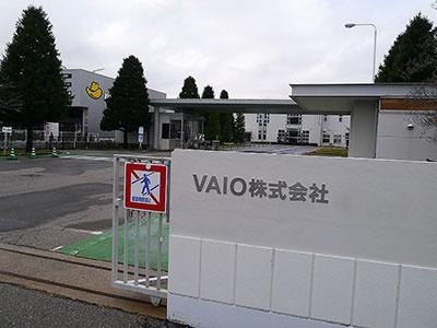 長野県安曇野市にあるVAIO本社は、AIBOを生産していた旧ソニーEMCS長野テック