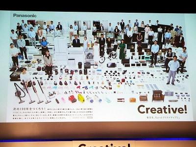 100周年を記念する新たなカット。Creative!の製品と社員、津賀社長も参加している