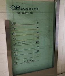 アップルストアはビルの1階と地下1階を使用していたが、ソニーストア札幌はビルの1、2階になる