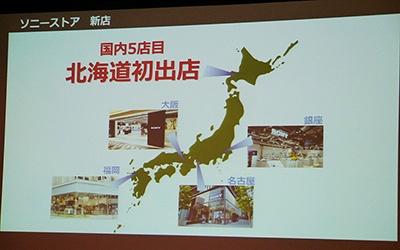 札幌で、ソニーストアは5店舗目になる