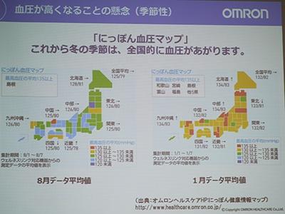 にっぽん健康情報マップ