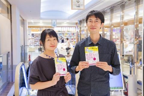 花田菜々子氏(写真左)。1979年、東京都生まれ。書籍と雑貨の店「ヴィレッジヴァンガード」に12年ほど勤めたのち、「二子玉川蔦屋家電」ブックコンシェルジュ、「パン屋の本屋」店長を経て、現在は「HMV&BOOKS HIBIYA COTTAGE」の店長を務める。2018年4月に発売した書籍「出会い系サイトで70人と実際に会ってその人に合いそうな本をすすめまくった1年間のこと(通称、であすす)」は2018年7月末時点で7刷が決定したヒット作になった