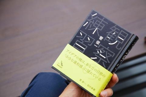 菅俊一「観察の練習」(NUMABOOKS、1600円)