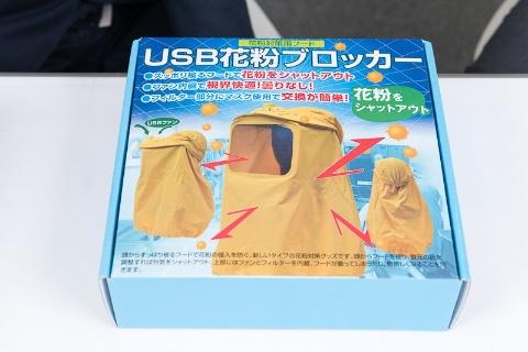 「USB花粉ブロッカー」(4230円)