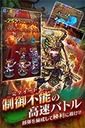 『三国ブレイズ』(c) YOUZU Published by DMM GAMES