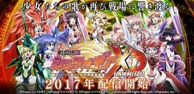 『戦姫絶唱シンフォギアXD UNLIMITED』(iOS/Android、2017年配信予定)