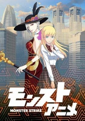 『モンスターストライク』のアニメは、セカンドシーズンに突入。第1話は4月1日19時から配信する。3月25日19時には、配信開始を記念した前夜祭スペシャルも放送