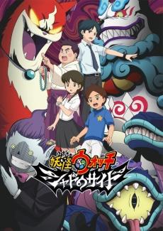『妖怪ウォッチ シャドウサイド』。大ブームを巻き起こした人気アニメが大幅リニューアル。テレビ東京系で4月13日に放送開始 (c)L5/YWP・TX