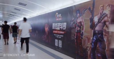 北京市内の地下鉄駅の通路で行われた全面広告の様子 (C)TENCENT  (C)KONAMI