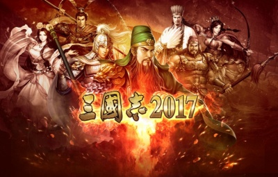 『三國志2017』(c)KOEI TECMO GAMES CO., LTD. All rights reserved.