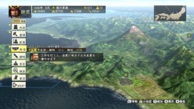 『信長の野望・創造 with パワーアップキット』(C)2013-2017 コーエーテクモゲームス All rights reserved.