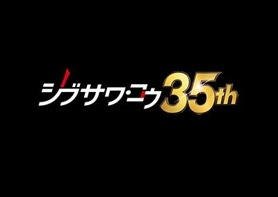 『シブサワ・コウ 35th』 (C)コーエーテクモゲームス All rights reserved.