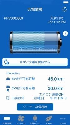 アプリ「Pocket PHV」で充電状況などを確認